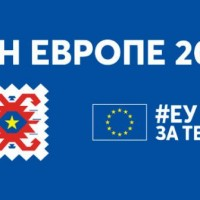 Proslava Dana Evrope